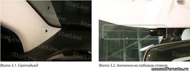 Устанавливаем светодиод в левую стойку лобового стекла Peugeot 208
