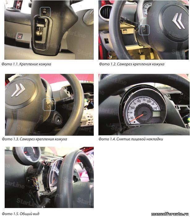 Демонтируем рулевой кожух Citroen C1