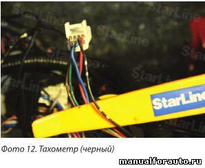 Контроль запуска двигателя подключаем к разъему тахометра
