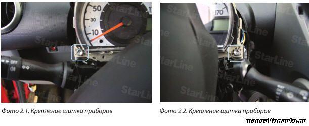 Снимаем щиток приборов Citroen C1
