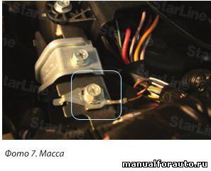 Массу подключаем в штатное место за щитком приборов Citroen C1