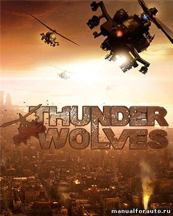 Вертолетная леталка Thunder Wolves русская версия игра 2013 года