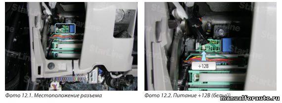 точки подключения Хонда Цивик седан