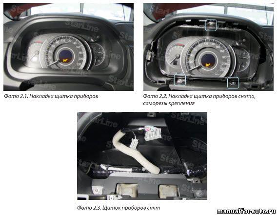 Точки подключения Хонда срв