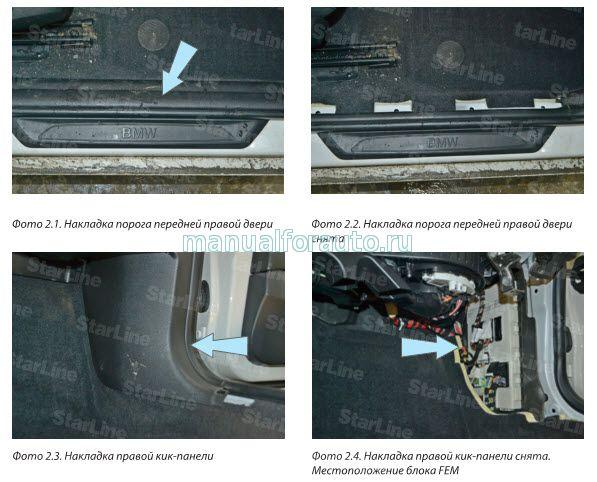 Точки подключения BMW 1