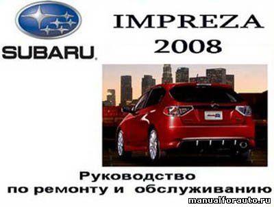 Subaru impreza руководство по экcплуатации