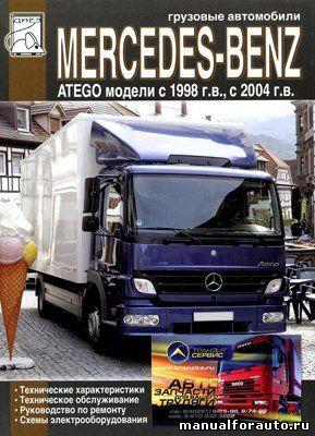 Mercedes-Benz Atego Грузовые автомобили ремонт и обслуживание