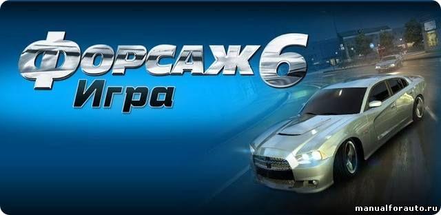 Гонки на Андроиде Форсаж 6, Fast & Furious 6 The Game, 2013 года
