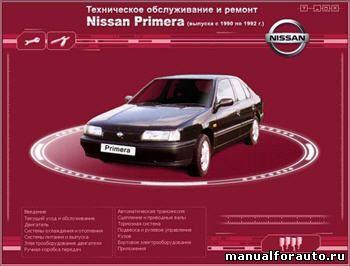 NISSAN Primera руководство по ремонту