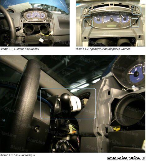 Снимаем облицовку магнитолы Chevrolet Spark