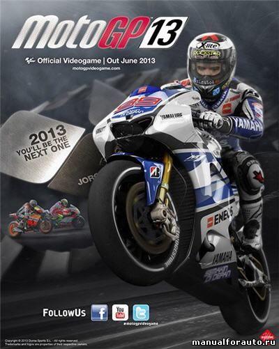Мото гоники 2013 года MotoGP 13