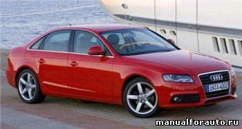 Audi A4 руководство по эксплуатации модель B8 с 2008 года