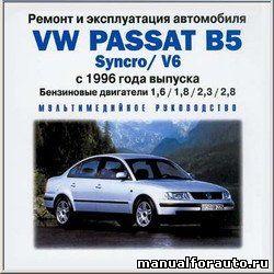 VW Passat B5 руководство по ремонту