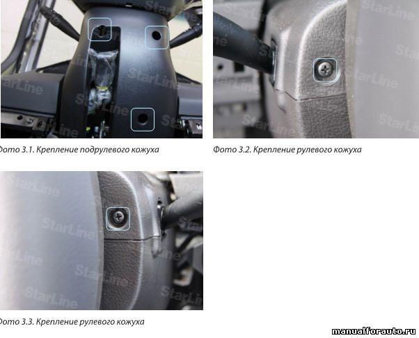 Снимаем рулевой кожух Hyundai Santa Fe