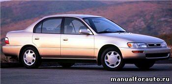 Скачать Руководство по ремонту Toyota Corolla 1992 -1997