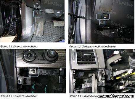 Снимаем левую кик-панель Chevrolet Captiva