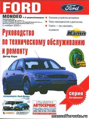 форд фьюжен обслуживание и ремонт #14