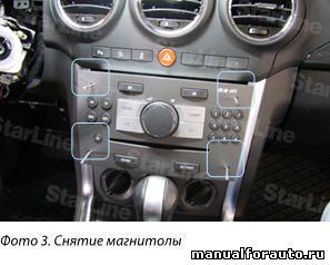 демонтируем магнитолу Opel Antara
