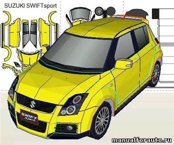 Suzuki SWIFT Модель из бумаги