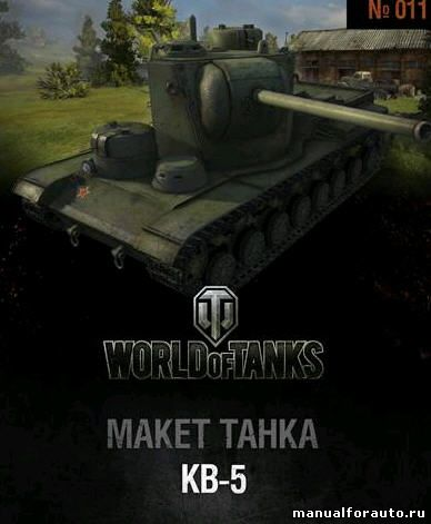 Танк КВ 5 Бумажное моделирование