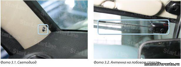 Устанавливаем светодиод в левую стойку лобового стекла Уаз Патриот