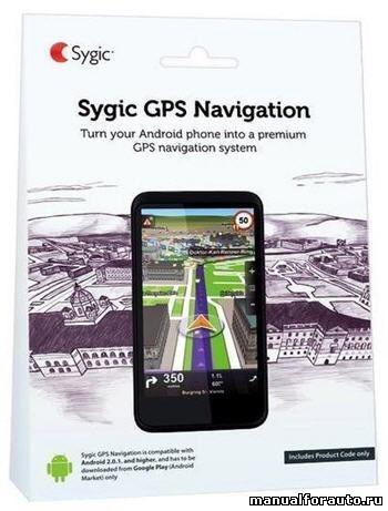 Навигация на Андроид Sygic GPS Navigation