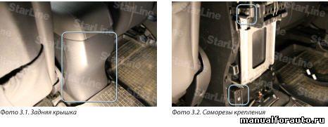 разобрать центральный тоннель Hyundai ix35