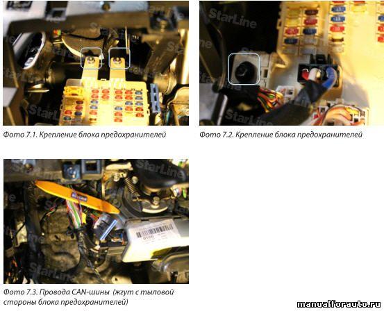 Установка сигнализации Kia Sportage