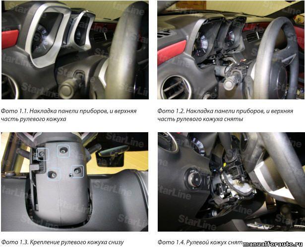 Демонтируем рулевой кожух Chevrolet Camaro