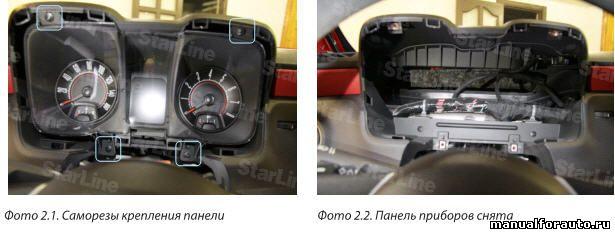 Для снятия панели приборов Chevrolet Camaro