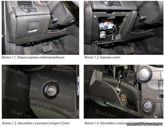 Установка сигнализации Chevrolet Malibu