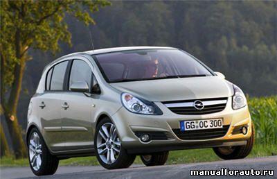 Установка сигнализации Opel Corsa D, точки подключения