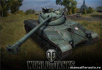 Танк Bat 25 t Модель из бумаги