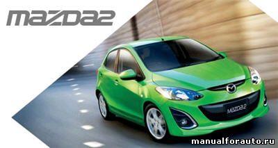Mazda 2 руководство по эксплуатации