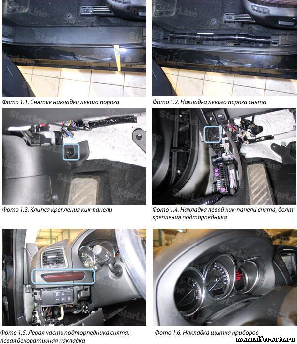 mazda 3 new 2013 точки подключения сигнализации без can шины