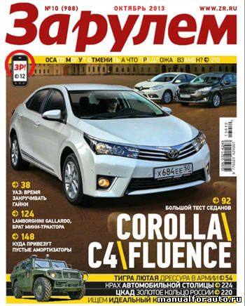 Журнал За рулем 2013 октябрь