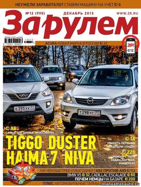 Журнал За рулем декабрь 2013