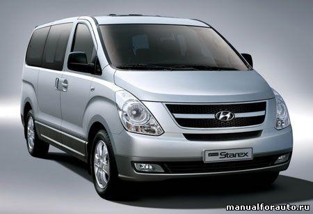 Hyundai Grand Starex Ремонт