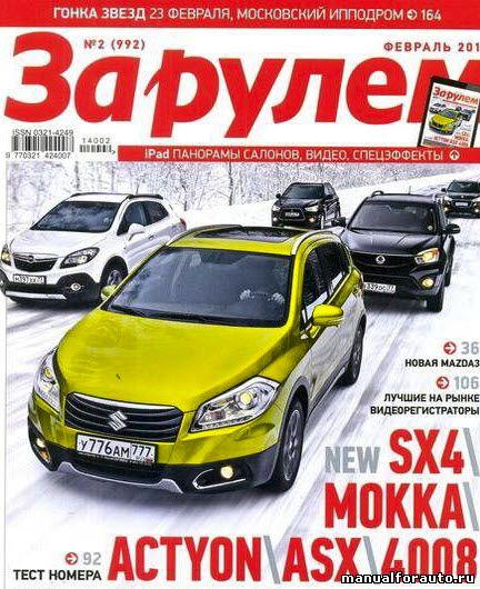 Журнал За рулем февраль 2014
