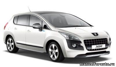 Установка сигнализации Peugeot 3008