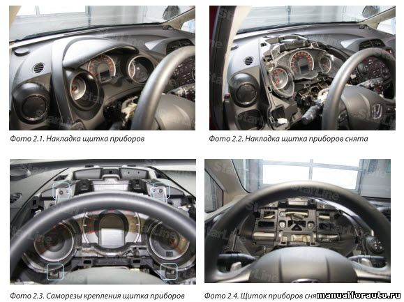 Точки подключения Хонда Джаз