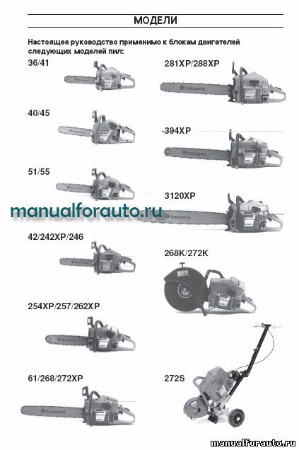 инструкция по ремонту хускварна 142 - фото 11