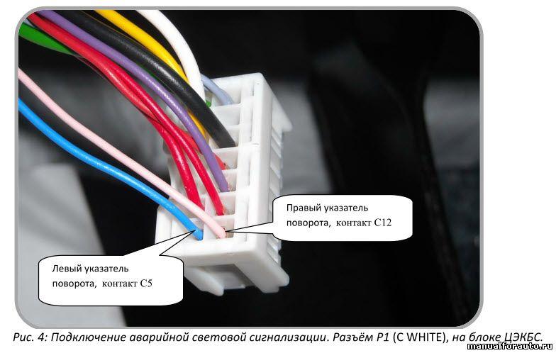 Подключение аварийной световой сигнализации