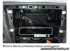 старлайн b94 skoda rapid инструкция по установке