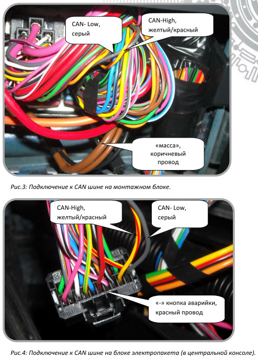 Для подключения к CAN шине