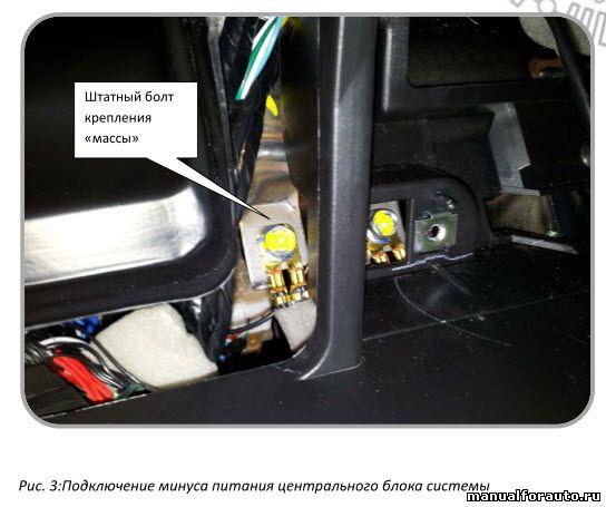 Подключение питания и контроля зажигания NISSAN Teana 2014