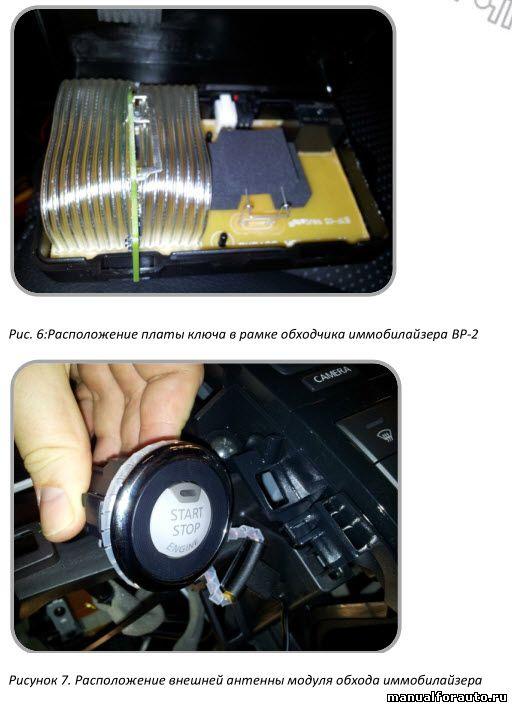 установка и подключение обходчика штатного иммобилайзера