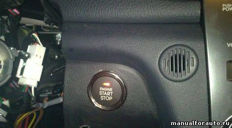 Кнопка Старт Стоп на Киа Церато