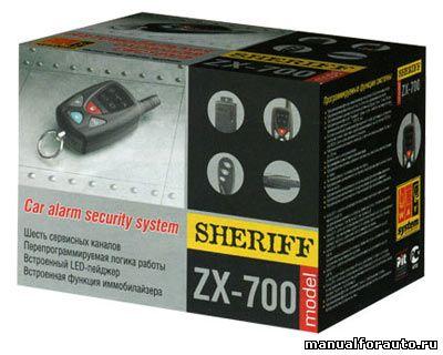 Сигнализация Шериф 700 Инструкция